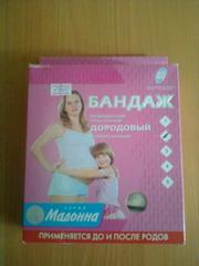 Бандаж для беременных в отличном состоянии,  носила всего 2 месяца