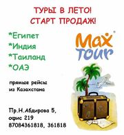 Туры и путевки зарубеж и в Казахстан- турфирма maxtour