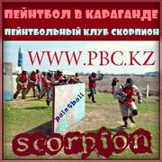 Корпоративы в Караганде пейнтбол,  в пейнтбольном клубе Скорпион