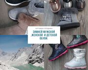Оптовая продажа зимней мужской , женской и детской обуви.